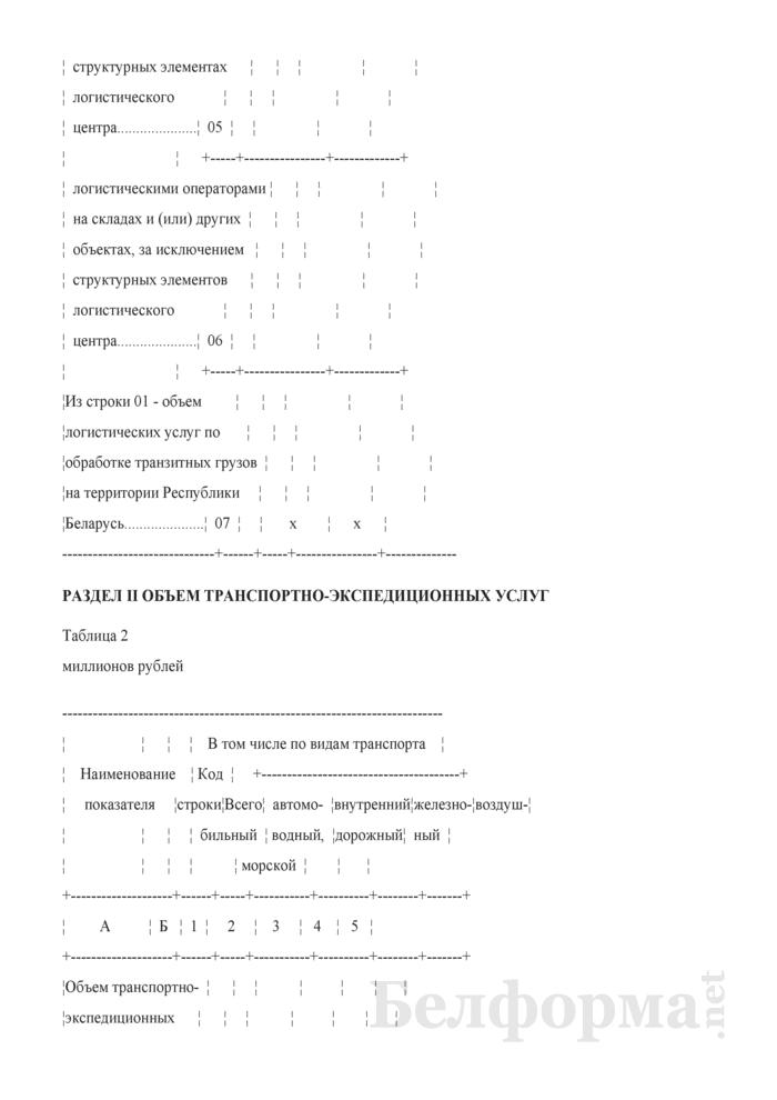 Отчет о логистической, транспортно-экспедиционной деятельности (Форма 1-логистика (Минтранс) (годовая)). Страница 4