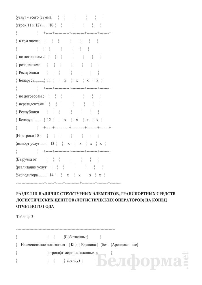 Отчет о логистической, транспортно-экспедиционной деятельности (Форма 1-логистика (Минтранс) (годовая)). Страница 5
