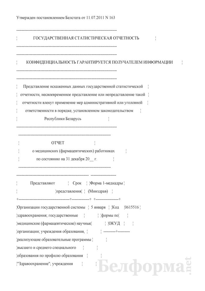 Отчет о медицинских (фармацевтических) работниках (Форма 1-медкадры (Минздрав) (годовая)). Страница 1