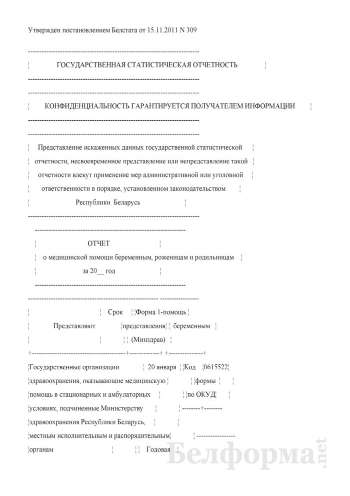 Отчет о медицинской помощи беременным, роженицам и родильницам (Форма 1-помощь беременным (Минздрав) (годовая)). Страница 1