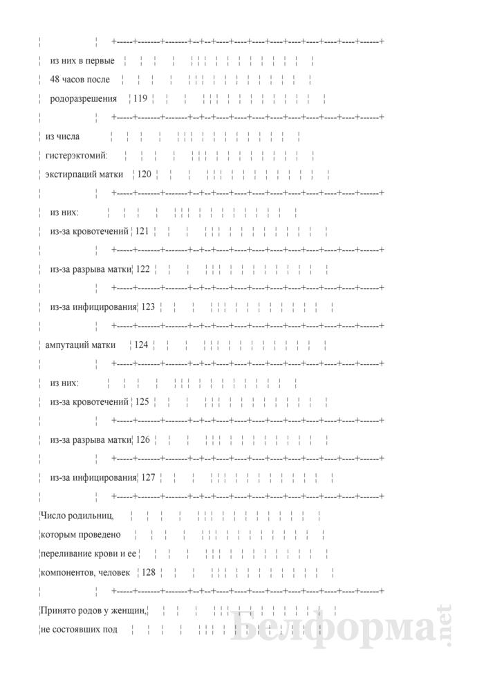 Отчет о медицинской помощи беременным, роженицам и родильницам (Форма 1-помощь беременным (Минздрав) (годовая)). Страница 13