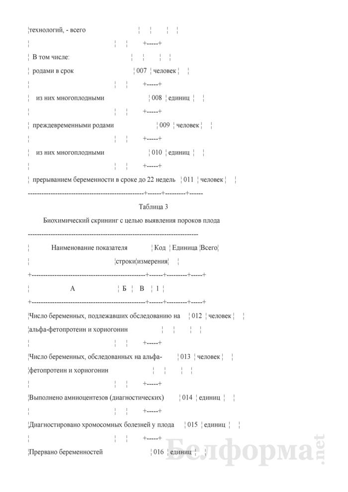 Отчет о медицинской помощи беременным, роженицам и родильницам (Форма 1-помощь беременным (Минздрав) (годовая)). Страница 5
