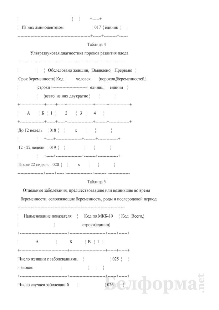Отчет о медицинской помощи беременным, роженицам и родильницам (Форма 1-помощь беременным (Минздрав) (годовая)). Страница 6