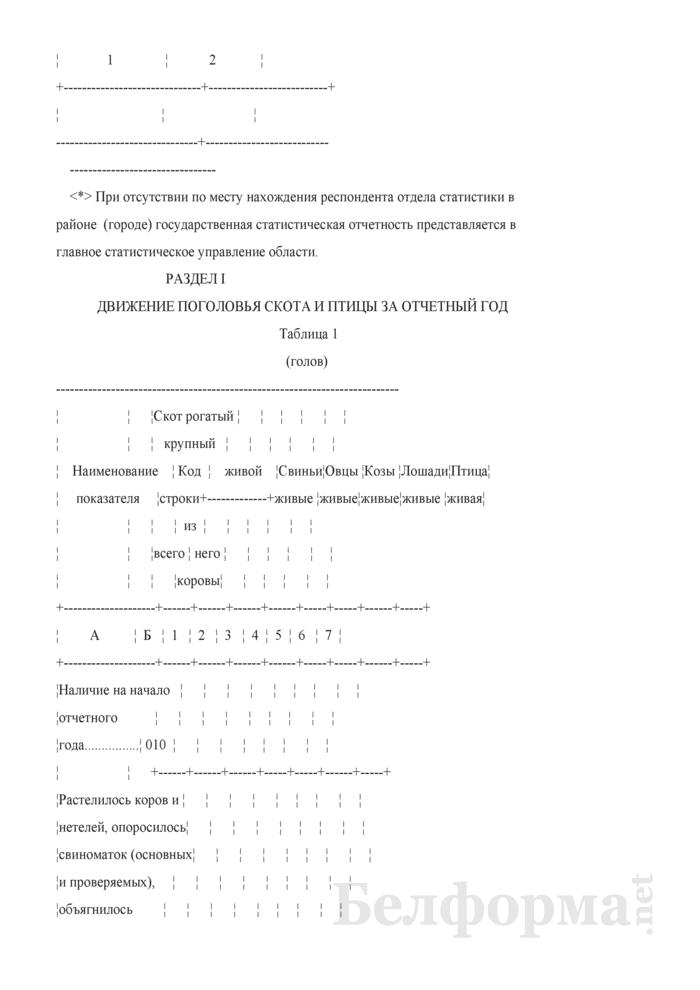 Отчет о наличии и движении скота и птицы, ресурсах кожевенного сырья (Форма 1-сх (животноводство) (годовая)). Страница 3