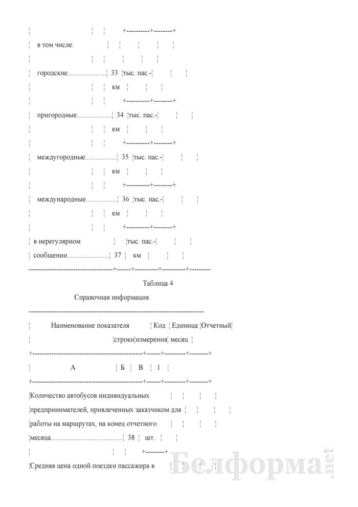 Отчет о наличии и использовании автомобильного транспорта (Форма 12-тр (авто) (месячная)). Страница 7