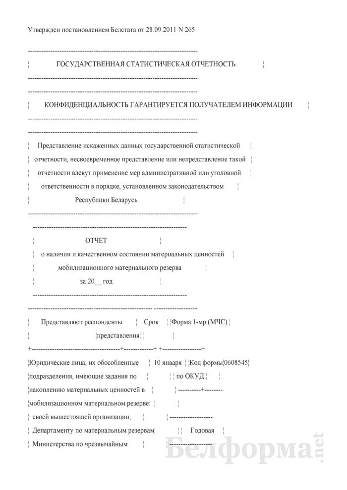 Отчет о наличии и качественном состоянии материальных ценностей мобилизационного материального резерва. Форма 1-мр (МЧС) (годовая). Страница 1