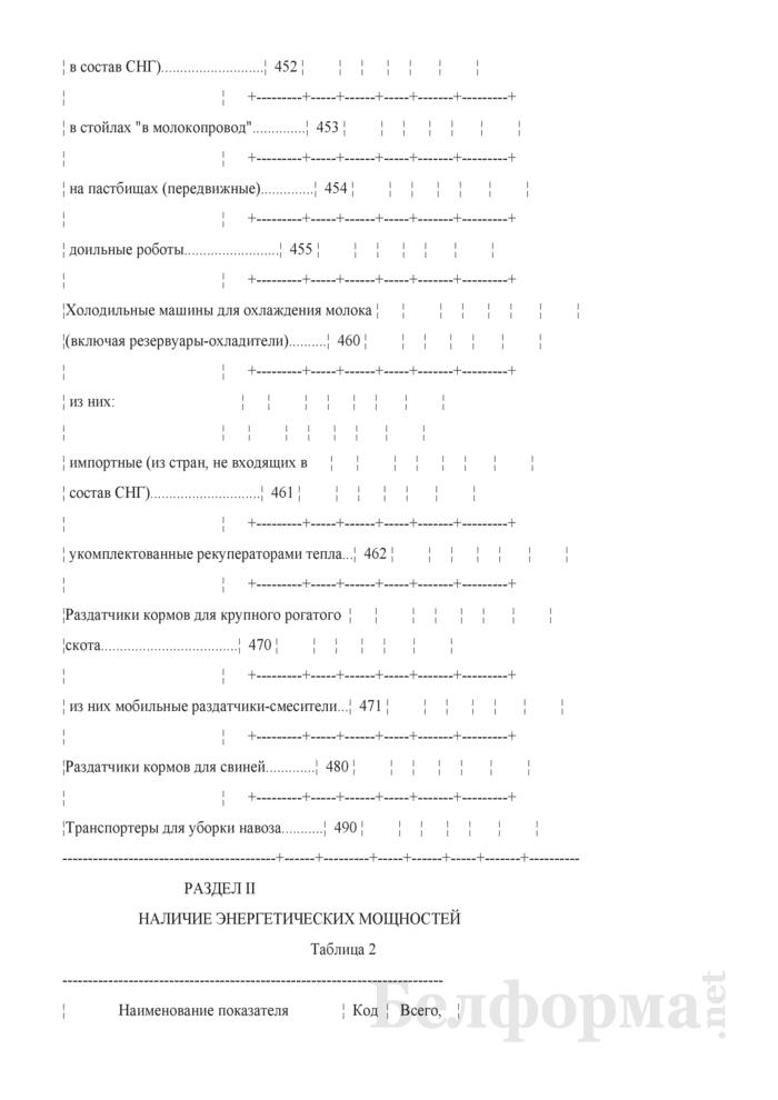 Отчет о наличии сельскохозяйственной техники, машин, оборудования и энергетических мощностей (Форма 1-сх (техника) (годовая)). Страница 13