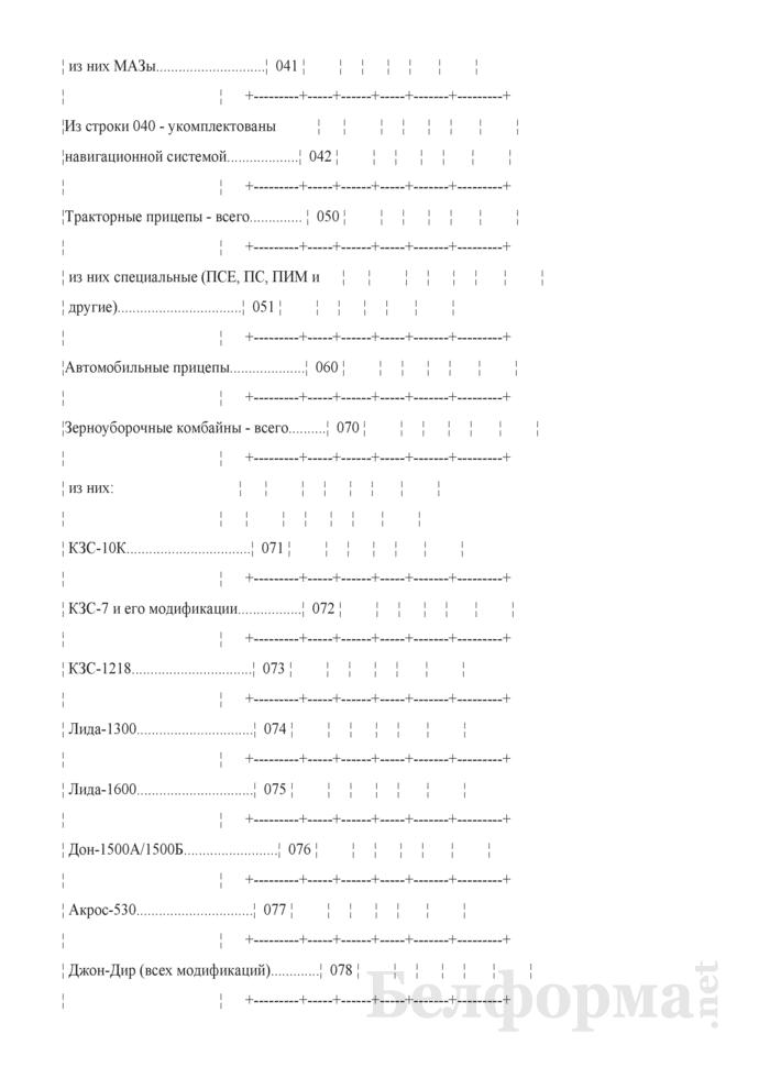 Отчет о наличии сельскохозяйственной техники, машин, оборудования и энергетических мощностей (Форма 1-сх (техника) (годовая)). Страница 5