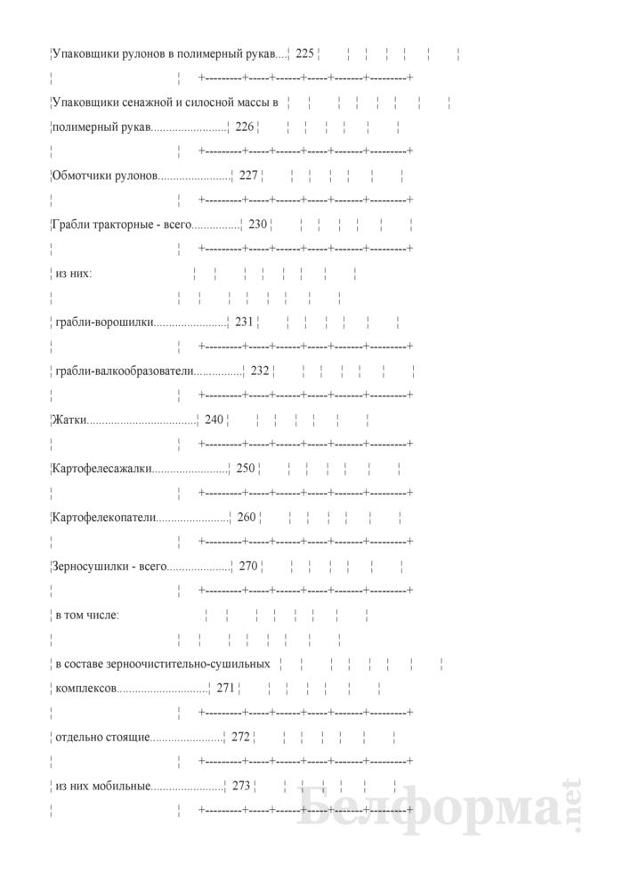 Отчет о наличии сельскохозяйственной техники, машин, оборудования и энергетических мощностей (Форма 1-сх (техника) (годовая)). Страница 9