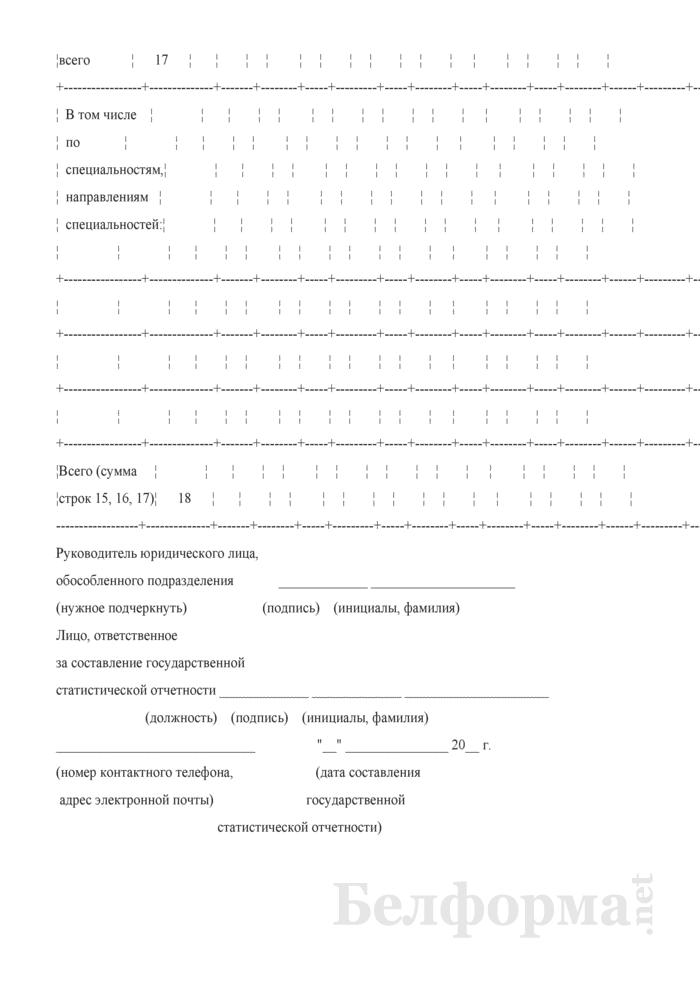 Отчет о направлении на работу и трудоустройстве выпускников учреждений образования, получивших среднее специальное образование в дневной форме получения образования за счет средств республиканского и (или) местных бюджетов (Форма 1-ссуз (распределение) (Минобразование) (1 раз в год)). Страница 11