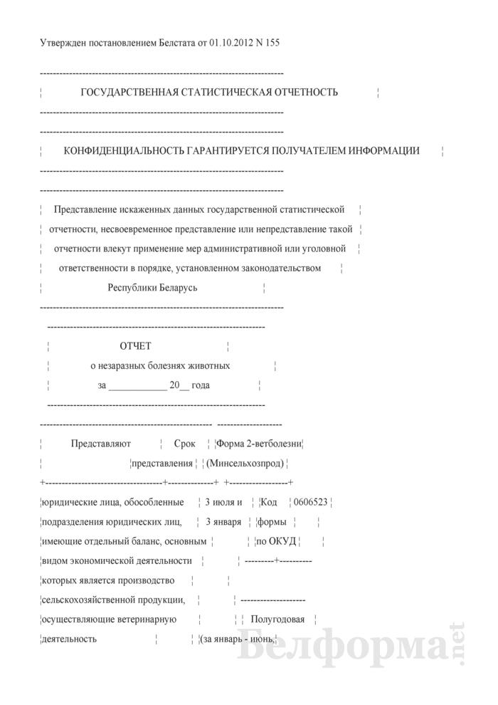Отчет о незаразных болезнях животных (Форма 2-ветболезни (Минсельхозпрод) (полугодовая)). Страница 1