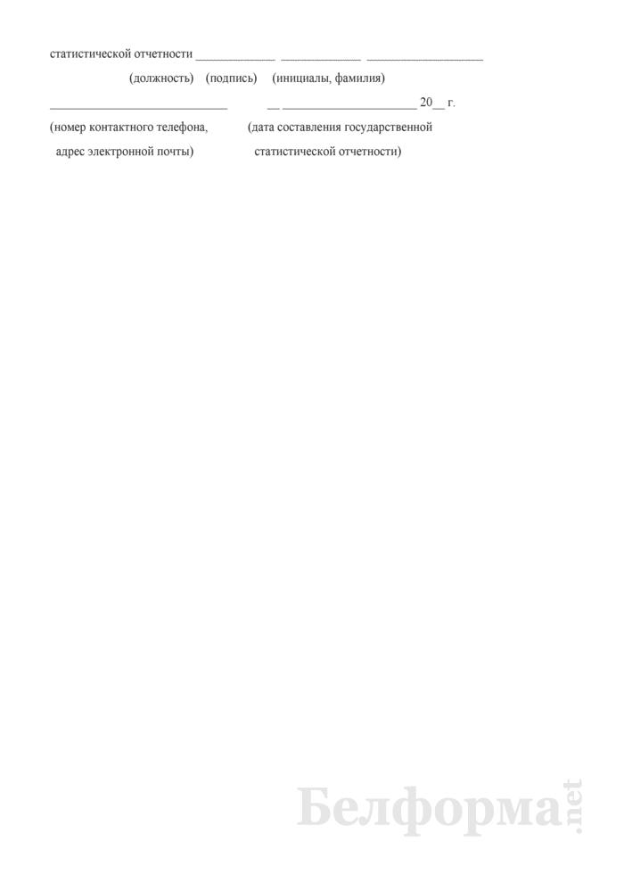 Отчет о незаразных болезнях животных (Форма 2-ветболезни (Минсельхозпрод) (полугодовая)). Страница 5