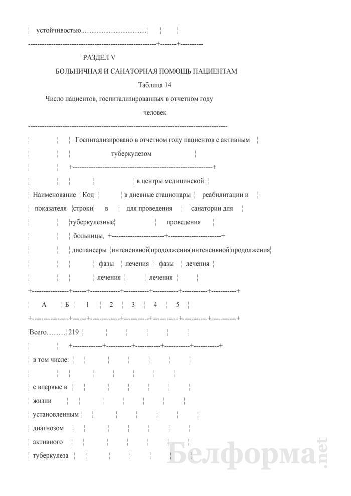 Отчет о пациентах с туберкулезом (Форма 1-туберкулез (Минздрав) (годовая)). Страница 30