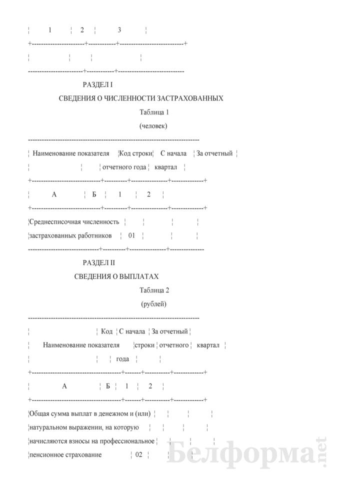 Отчет о платежах на профессиональное пенсионное страхование в Фонд социальной защиты населения Министерства труда и социальной защиты Республики Беларусь. Форма 4-платежи (Минтруда и соцзащиты). Страница 3