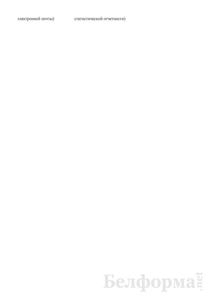 Отчет о платежах на профессиональное пенсионное страхование в Фонд социальной защиты населения Министерства труда и социальной защиты Республики Беларусь. Форма 4-платежи (Минтруда и соцзащиты). Страница 8