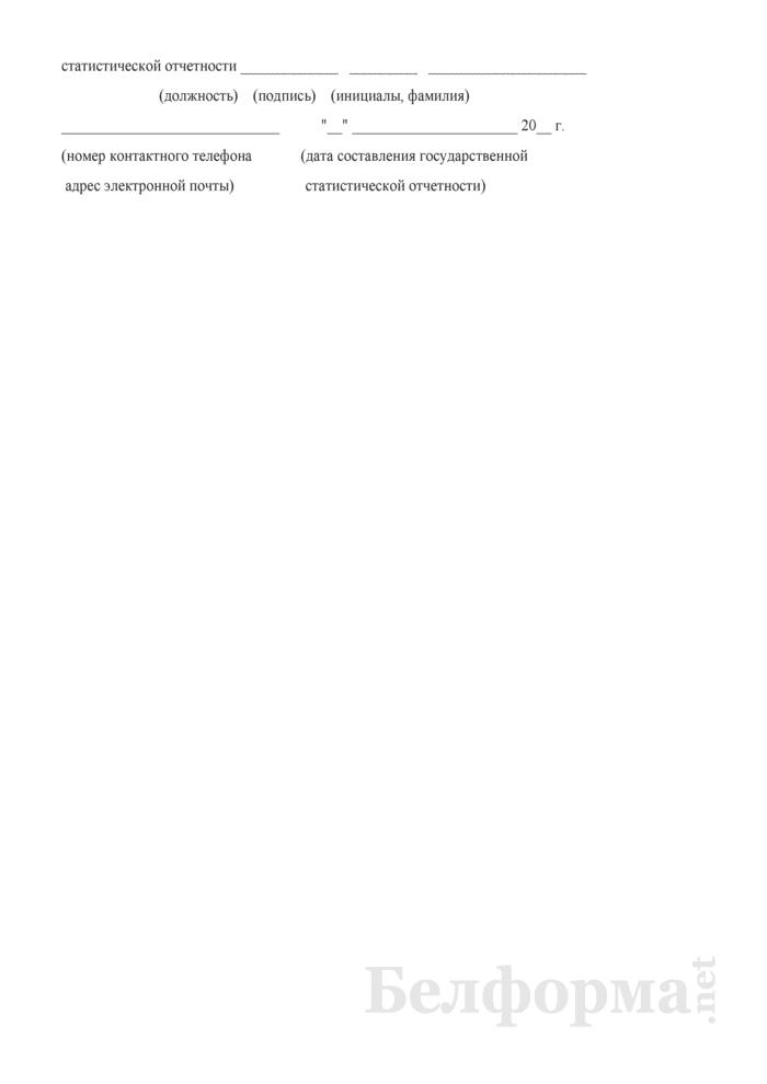 Отчет о поставке продуктов животноводства (Форма 12-продукты животноводства (Минсельхозпрод) (месячная)). Страница 8