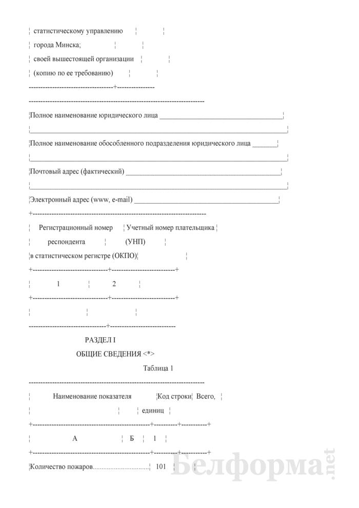 Отчет о пожарах (кроме лесных) и последствиях от них (Форма 4-ос (пожары) (квартальная)). Страница 2