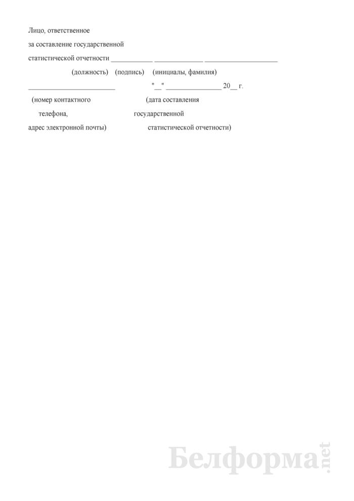 Отчет о пожарах (кроме лесных) и последствиях от них (Форма 4-ос (пожары) (квартальная)). Страница 7
