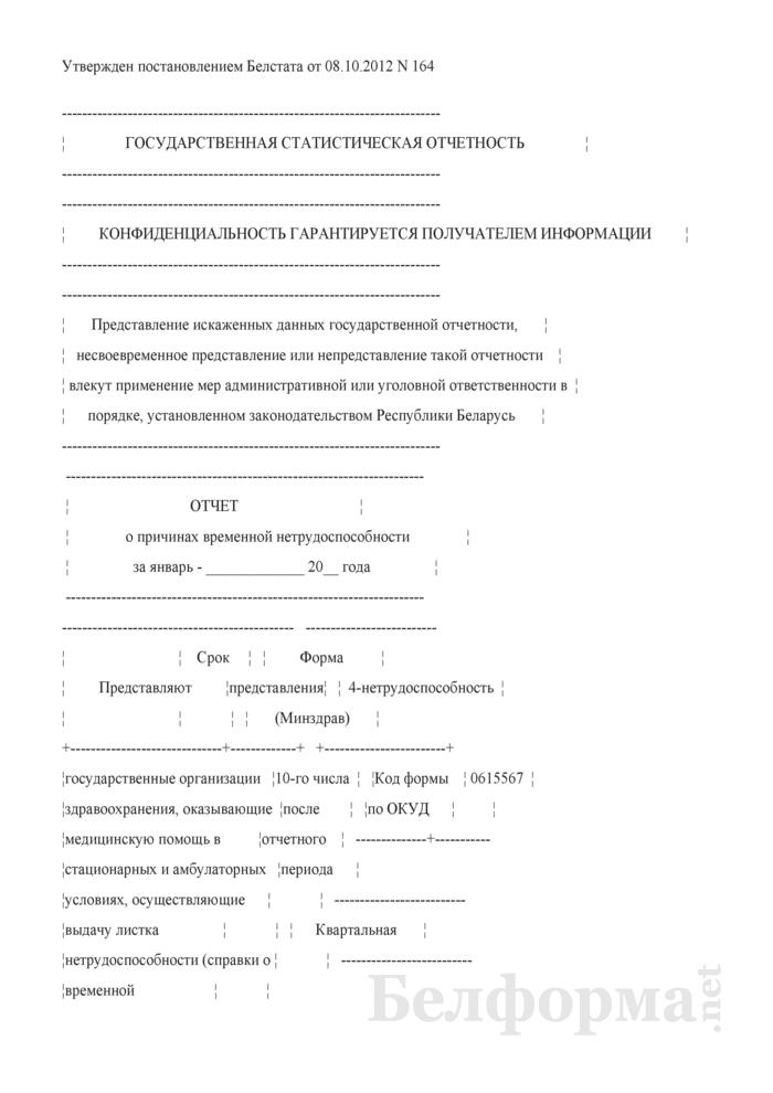 Отчет о причинах временной нетрудоспособности (Форма 4-нетрудоспособность (Минздрав) (квартальная)). Страница 1