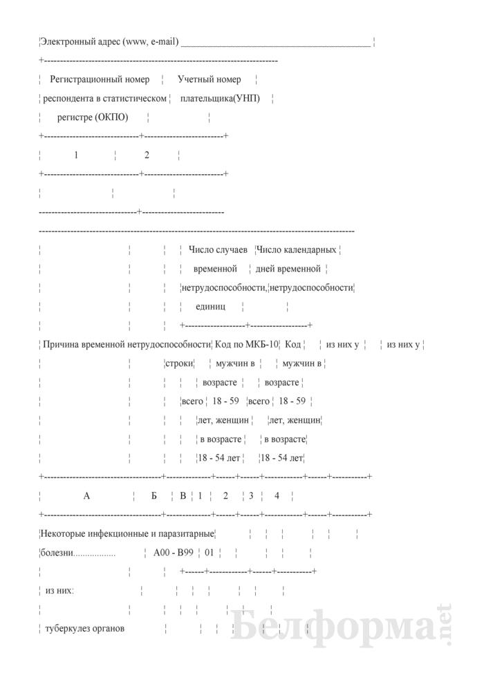 Отчет о причинах временной нетрудоспособности (Форма 4-нетрудоспособность (Минздрав) (квартальная)). Страница 4