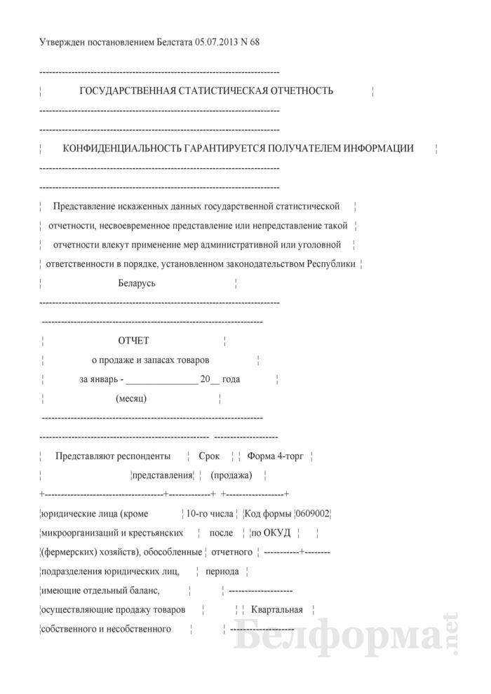 Отчет о продаже и запасах товаров (Форма 4-торг (продажа) (квартальная), код формы по ОКУД 0609002). Страница 1