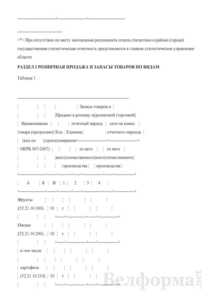 Отчет о продаже и запасах товаров (Форма 4-торг (продажа) (квартальная), код формы по ОКУД 0609002). Страница 3
