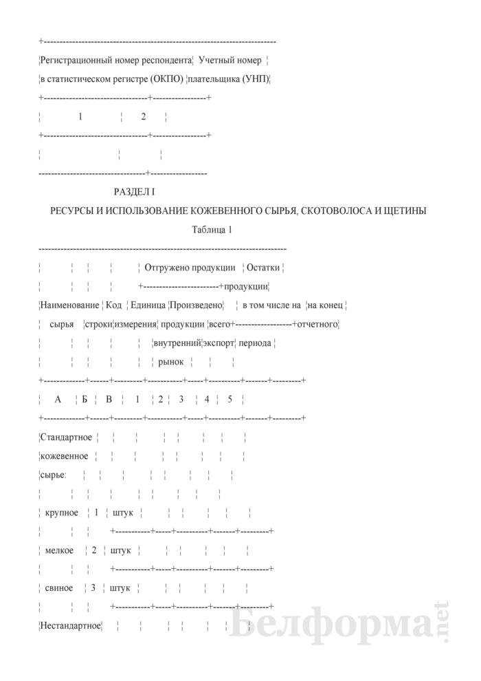 Отчет о производстве, отгрузке и остатках кожевенного, шубно-мехового, эндокринно-ферментного сырья, скотоволоса и щетины (Форма 12-сырье (Минсельхозпрод) (месячная)). Страница 3