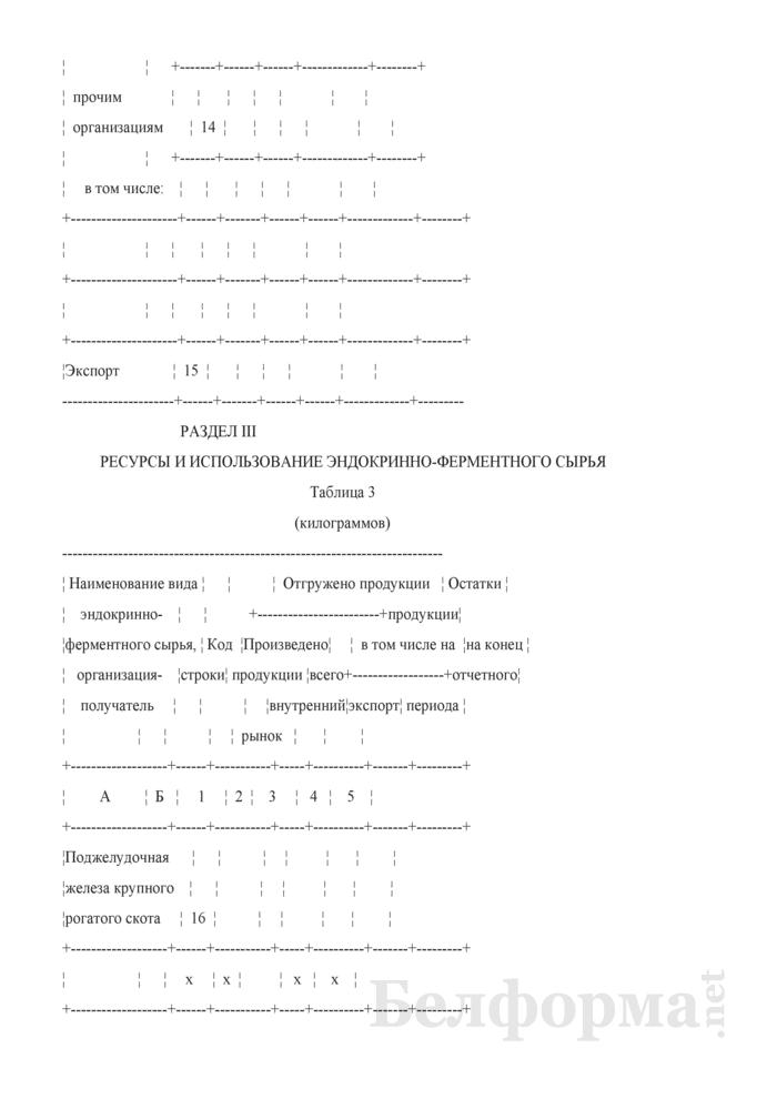 Отчет о производстве, отгрузке и остатках кожевенного, шубно-мехового, эндокринно-ферментного сырья, скотоволоса и щетины (Форма 12-сырье (Минсельхозпрод) (месячная)). Страница 6