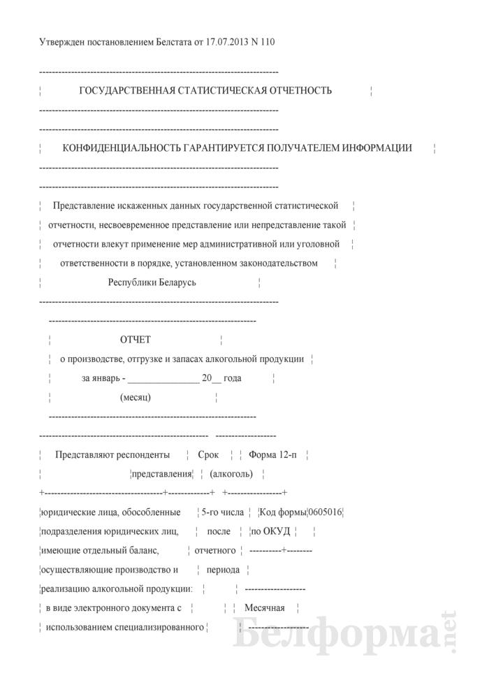 Отчет о производстве, отгрузке и запасах алкогольной продукции (Форма 12-п (алкоголь) (месячная), код формы по ОКУД 0605016). Страница 1