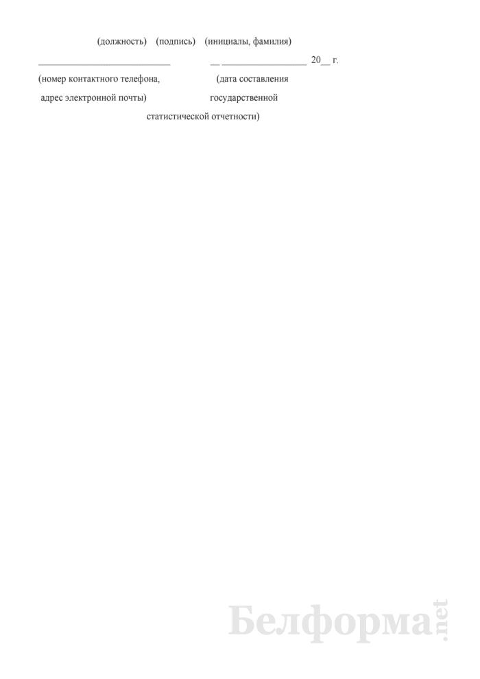 Отчет о производстве овощей в защищенном грунте, выращивании и реализации грибов и цветочной продукции (Форма 12-сх (защищенный грунт) (месячная, срочная)). Страница 6