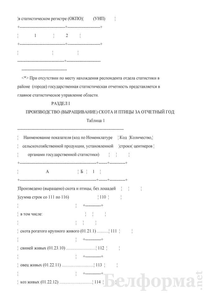 Отчет о производстве продукции животноводства и численности скота и птицы (Форма 1-сх (фермер) (годовая), код формы по ОКУД 0606048). Страница 3