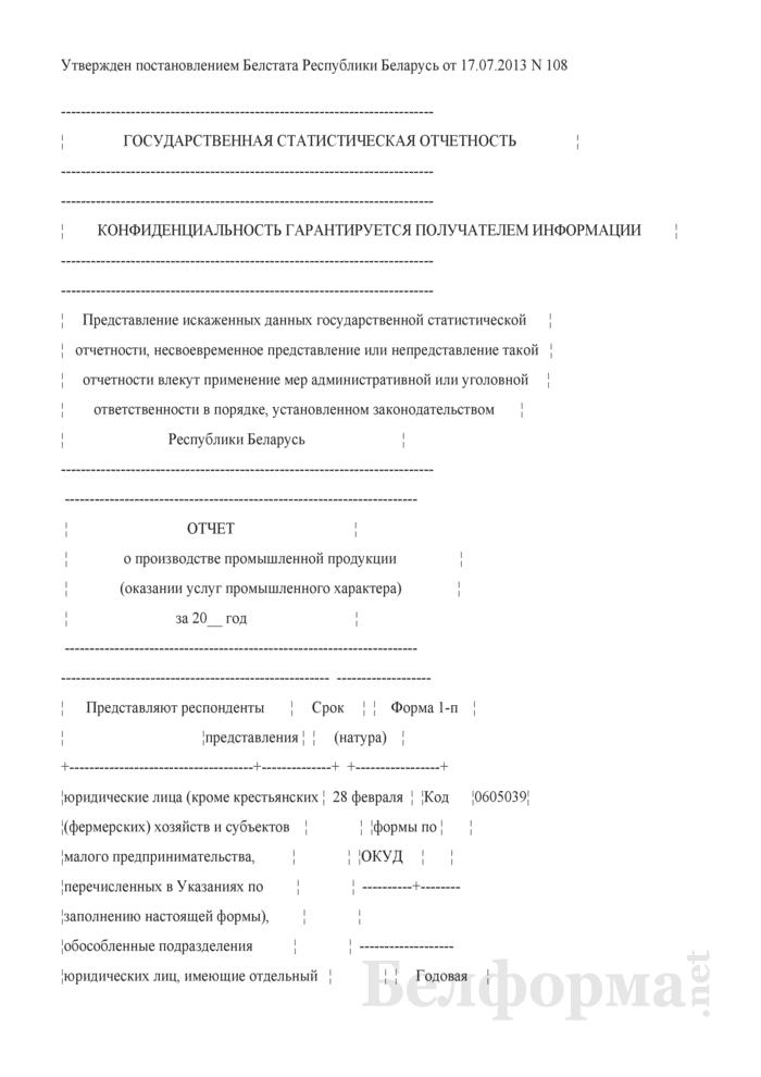 Отчет о производстве промышленной продукции (оказании услуг промышленного характера) (Форма 1-п (натура) (годовая)). Страница 1