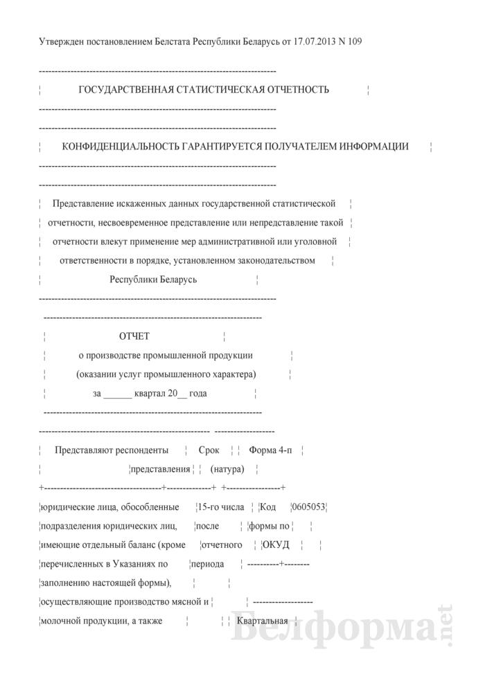 Отчет о производстве промышленной продукции (оказании услуг промышленного характера) (Форма 4-п (натура) (квартальная)). Страница 1