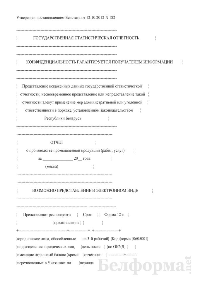 Отчет о производстве промышленной продукции (работ, услуг) (Форма 12-п (месячная, срочная)). Страница 1