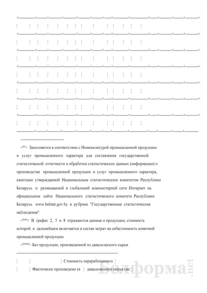 Отчет о производстве промышленной продукции (работ, услуг) (Форма 12-п (месячная, срочная)). Страница 7