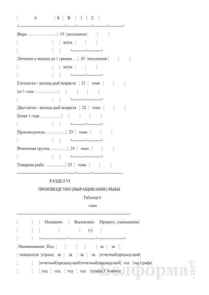 Отчет о производстве рыбопосадочного материала и товарной рыбы в искусственных водоемах (Форма 1-сх рыба (Минсельхозпрод) (годовая)). Страница 8