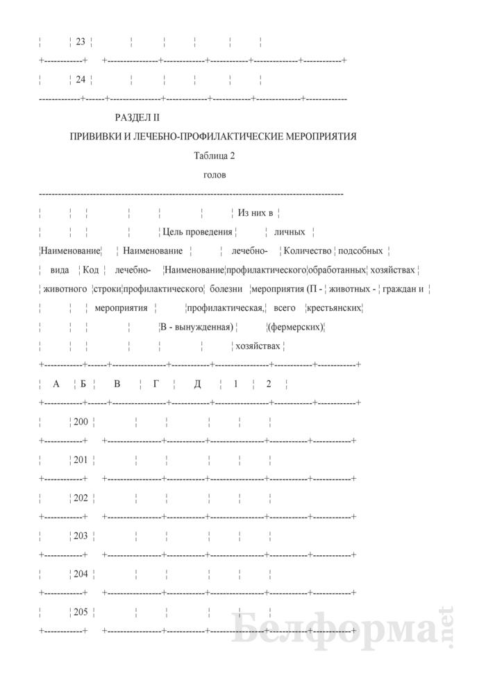 Отчет о противоэпизоотических мероприятиях (Форма 4-вет (Минсельхозпрод) (квартальная)). Страница 5