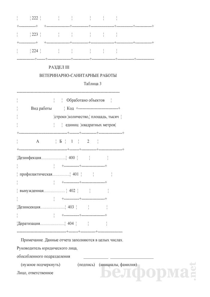 Отчет о противоэпизоотических мероприятиях (Форма 4-вет (Минсельхозпрод) (квартальная)). Страница 7