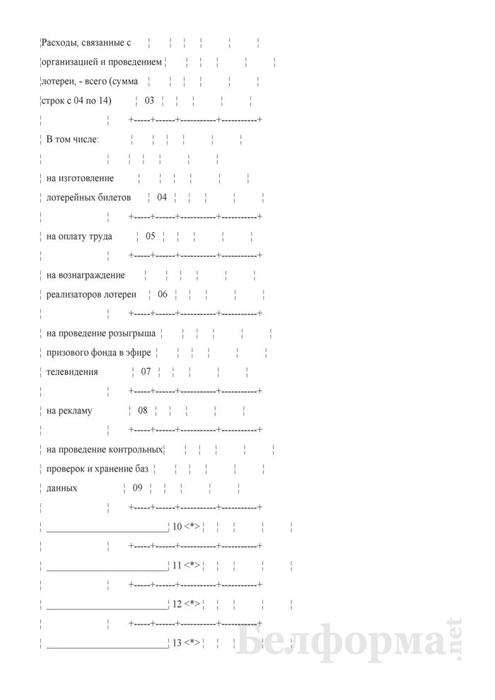 Отчет о проведении лотереи. Форма № 12-лотереи (Минфин) (месячная). Страница 3