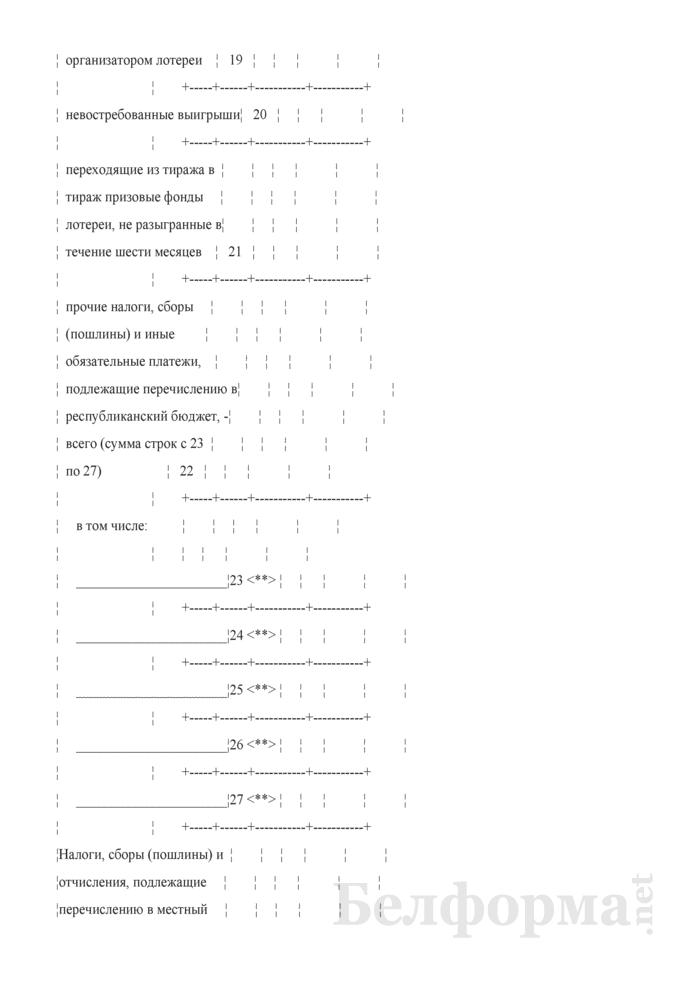 Отчет о проведении лотереи. Форма № 12-лотереи (Минфин) (месячная). Страница 5