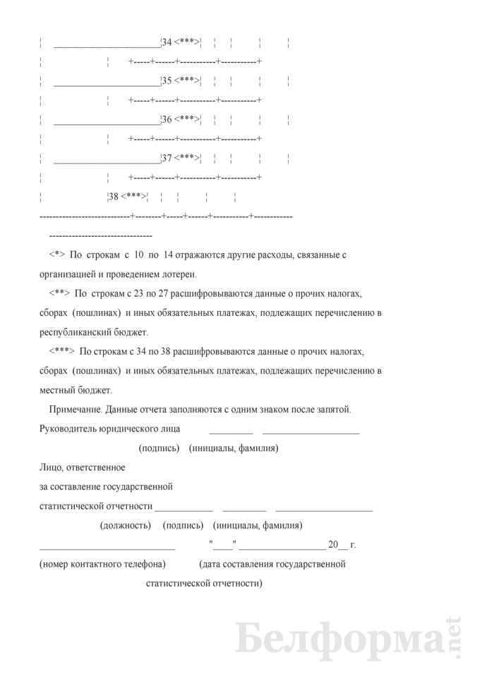 Отчет о проведении лотереи. Форма № 12-лотереи (Минфин) (месячная). Страница 7