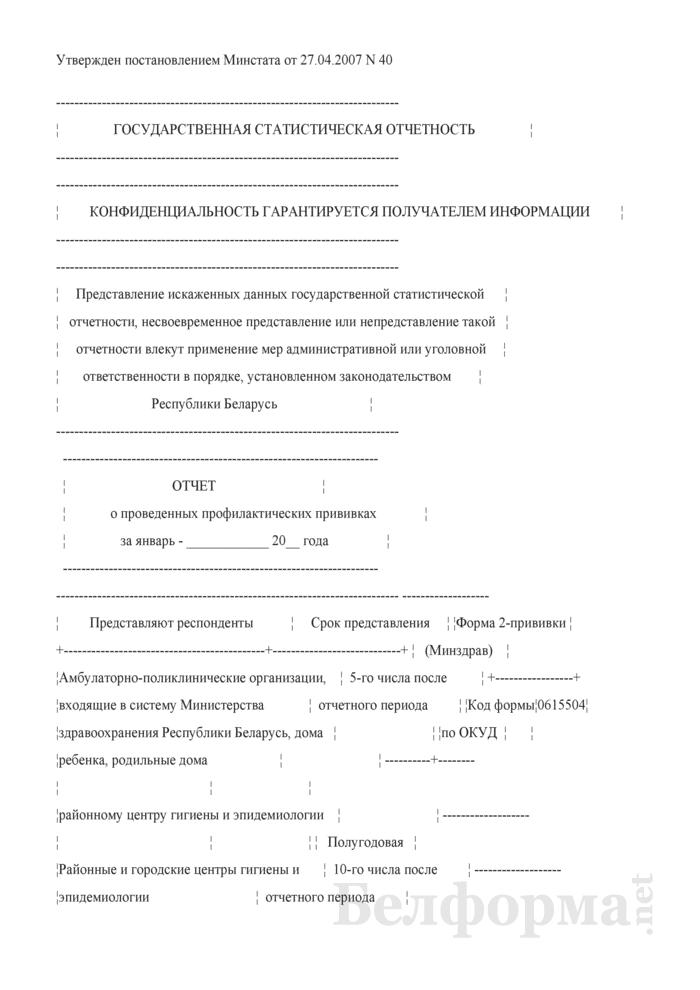 Отчет о проведенных профилактических прививках. Форма 2-прививки (Минздрав) (полугодовая). Страница 1