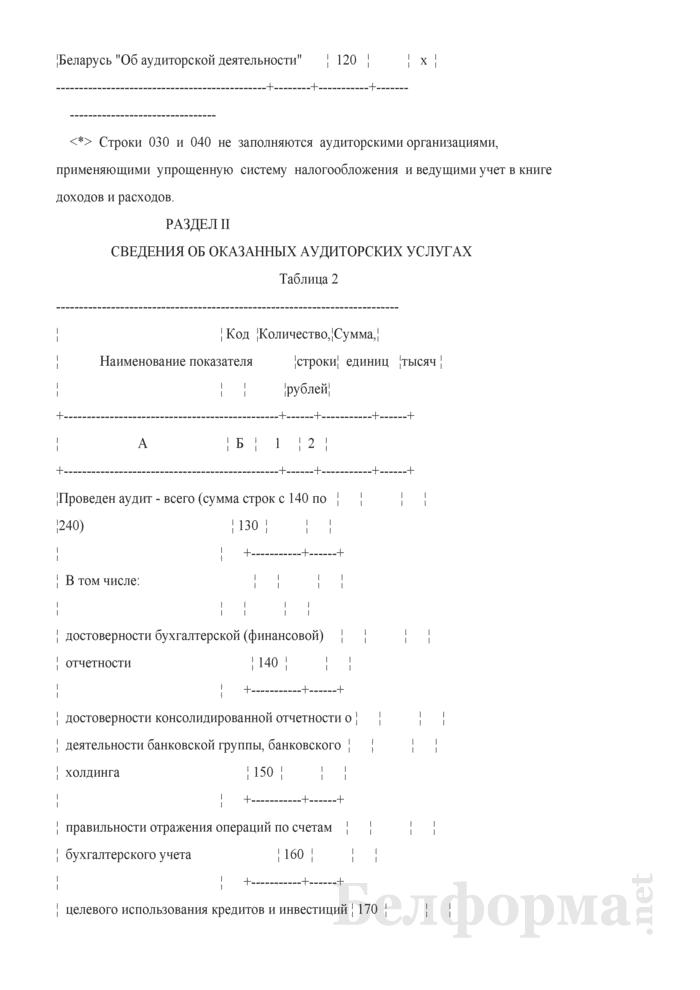 Отчет о работе аудиторской организации (Форма 2-аудит (Минфин) (полугодовая)). Страница 5