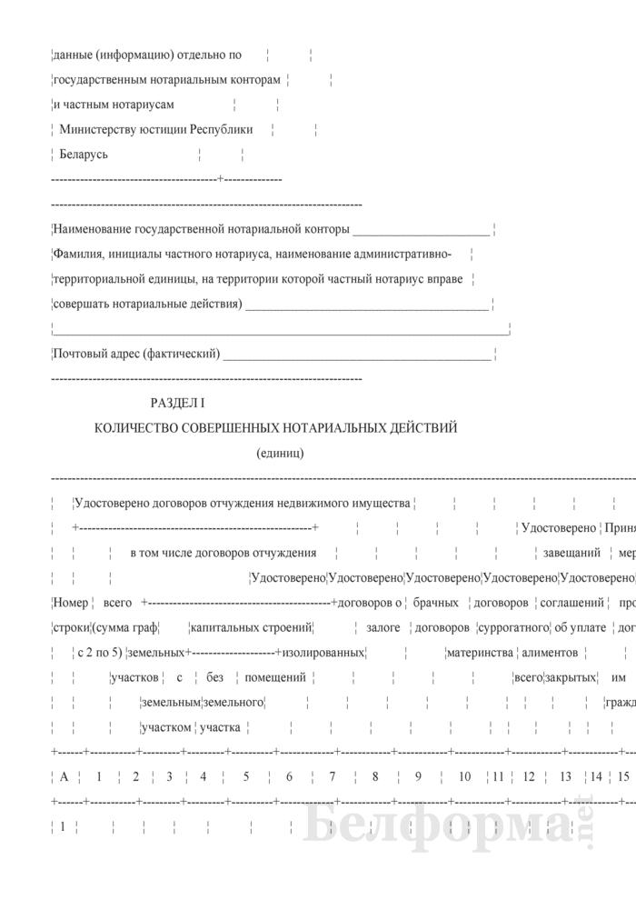 Отчет о работе государственных нотариальных контор и частных нотариусов. Форма № 1-нотариус (Минюст) (годовая). Страница 2