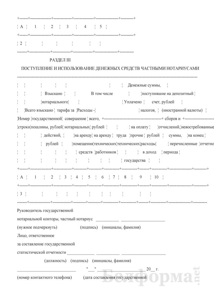 Отчет о работе государственных нотариальных контор и частных нотариусов. Форма № 1-нотариус (Минюст) (годовая). Страница 5