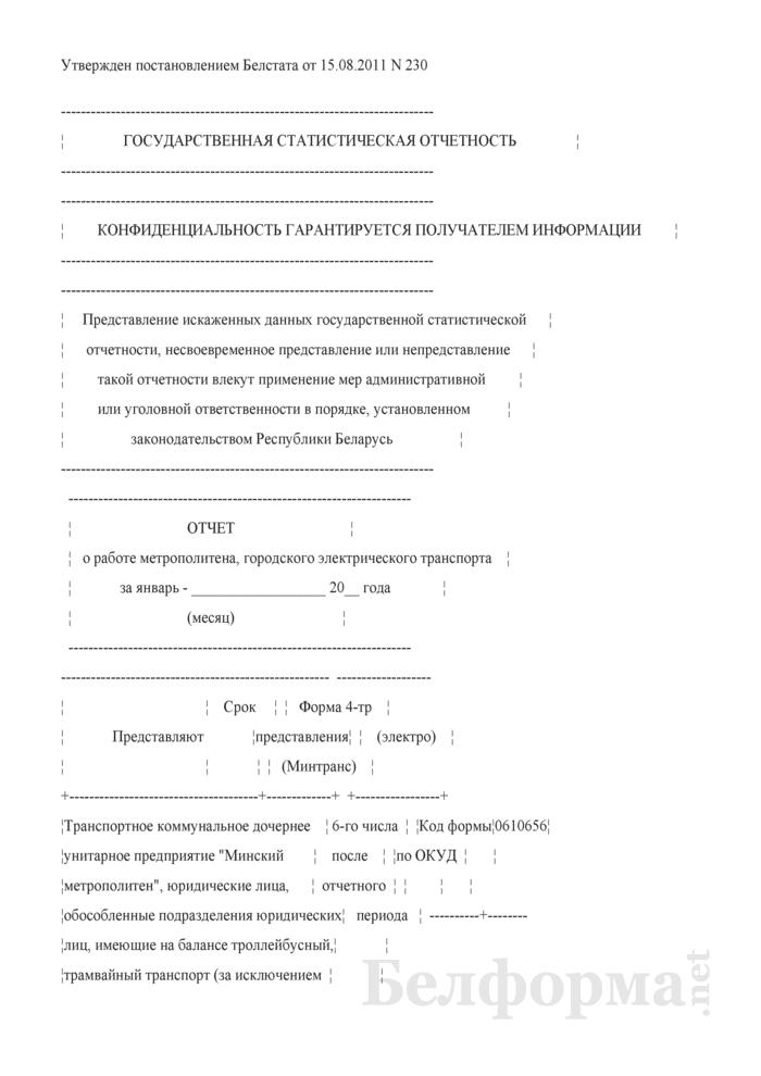 Отчет о работе метрополитена, городского электрического транспорта (Форма 4-тр (электро) (Минтранс) (квартальная)). Страница 1