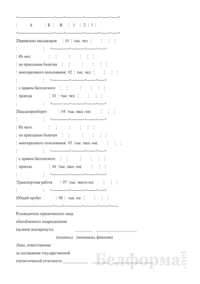 Отчет о работе метрополитена, городского электрического транспорта (Форма 4-тр (электро) (Минтранс) (квартальная)). Страница 3
