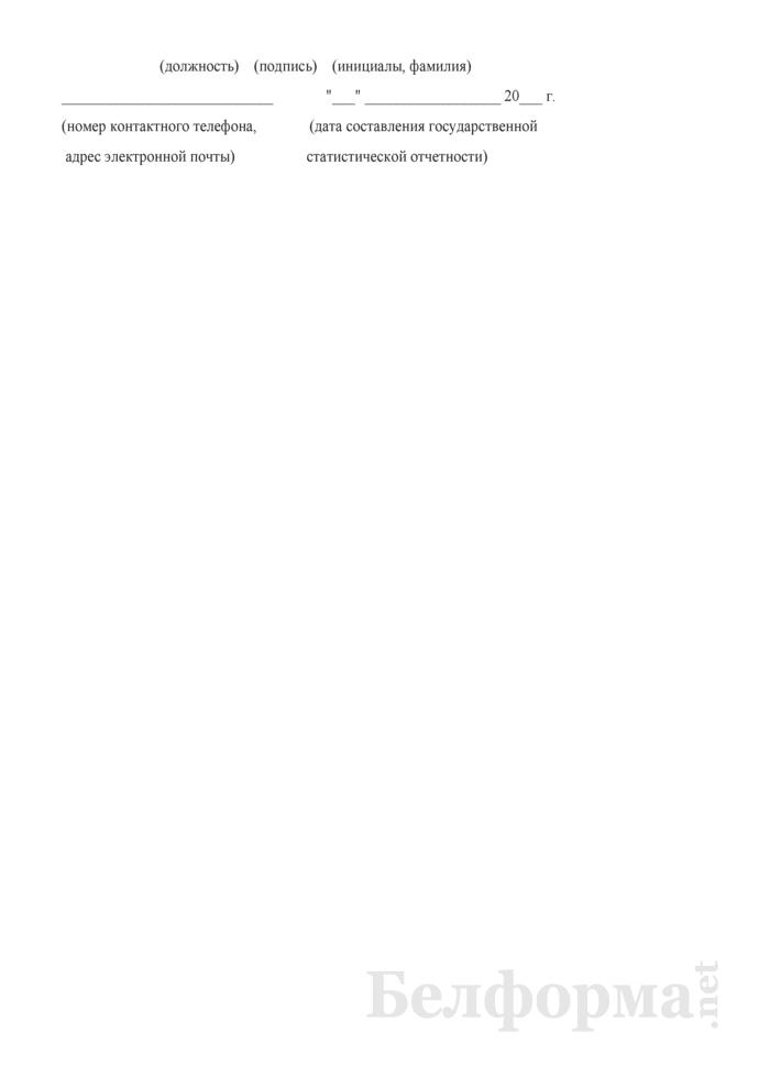 Отчет о работе метрополитена, городского электрического транспорта (Форма 4-тр (электро) (Минтранс) (квартальная)). Страница 4
