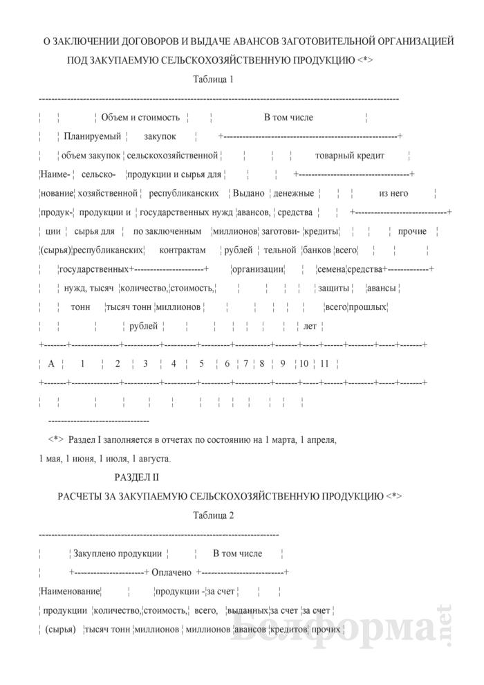 Отчет о расчетах за закупаемую сельскохозяйственную продукцию для республиканских государственных нужд. Форма 6-расчеты (Белгоспищепром) (11 раз в год). Страница 3