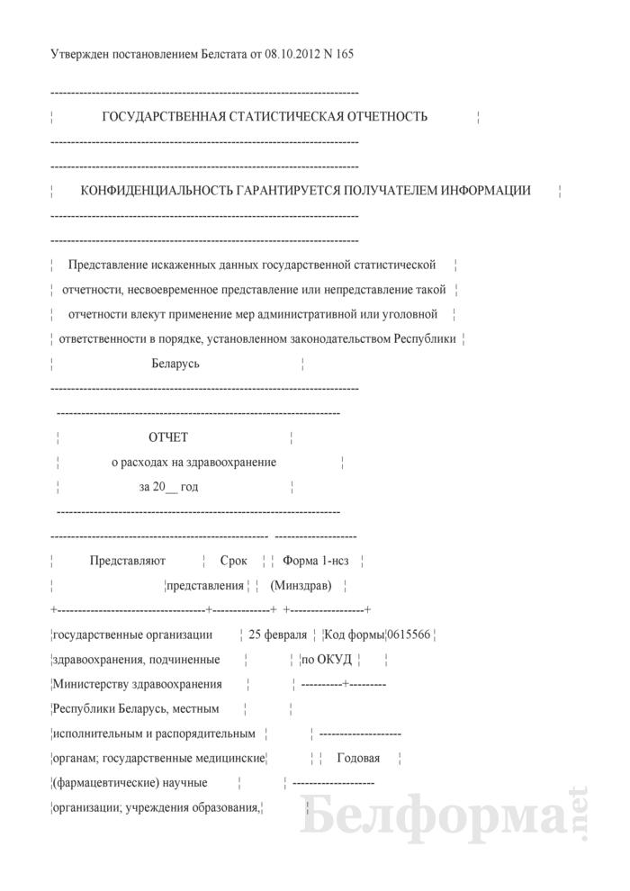 Отчет о расходах на здравоохранение (Форма 1-нсз (Минздрав) (годовая)). Страница 1